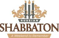 Russian Shabbaton