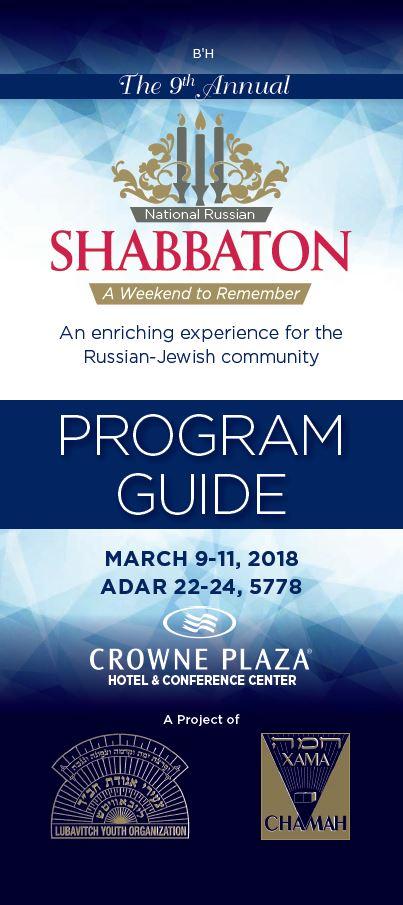 Shabbaton 2018 Program Guide